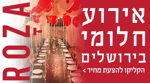 מסעדות בירושלים